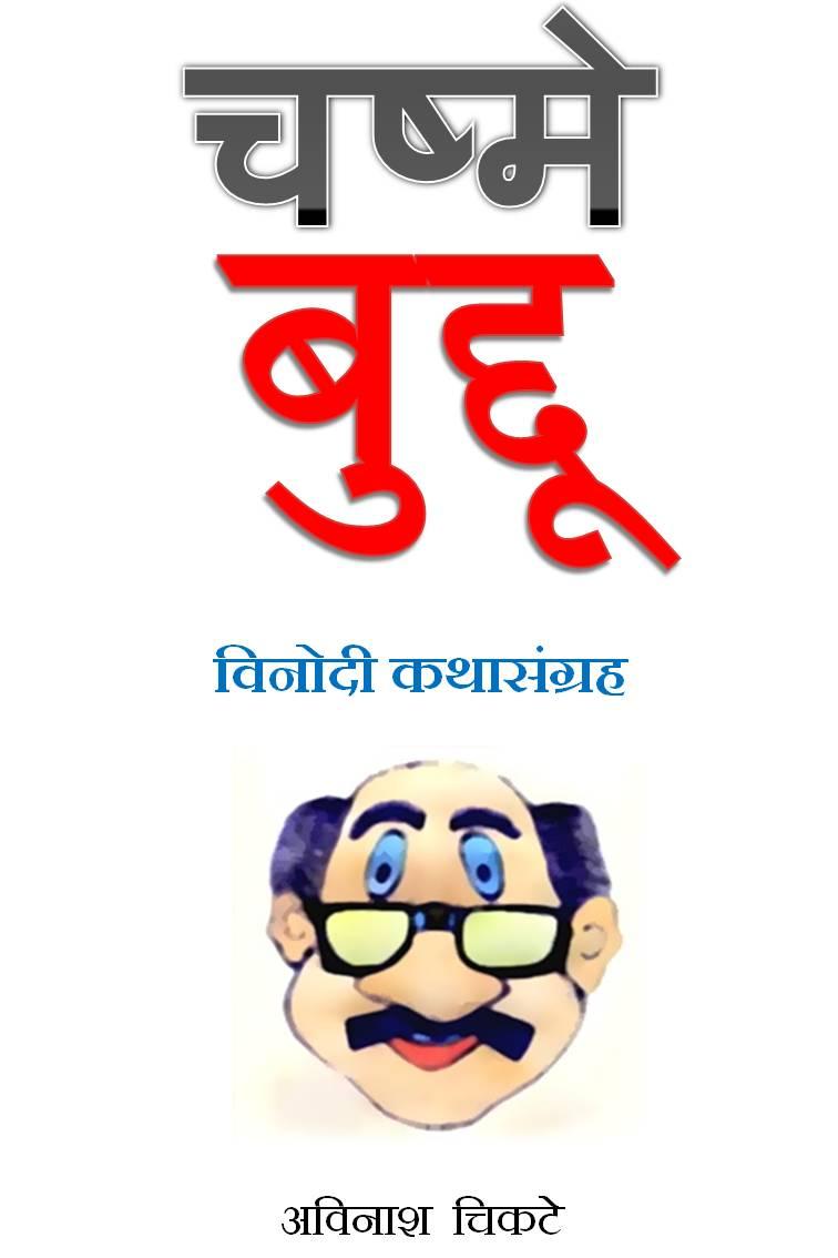 Cover2 Chashme Buddu